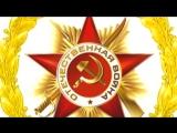 «война» под музыку Песни про войну - День Победы. Picrolla