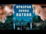 Призрак виллы Натхов