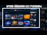 BudniTV.com - Русское TV, 7 ДНЕЙ БЕСПЛАТНОГО ПРОСМОТРА, www.BudniTV.com, Промо-Код