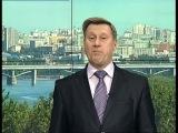Обращение мэра г. Новосибирска А. Е. Локтя к участникам форума